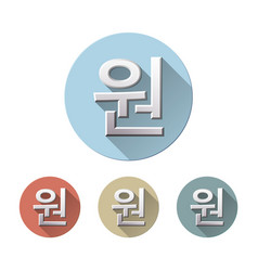 korean won local symbol vector image