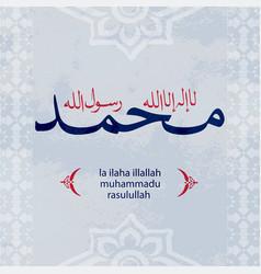 La ilaha illallah muhammadu rasulullah - shahada vector