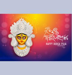 Goddess durga face in happy durga puja background vector