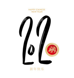 hand drawn lettering greeting card with chinese vector image