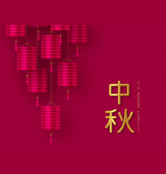 chinese mid autumn typographic design realistic vector image