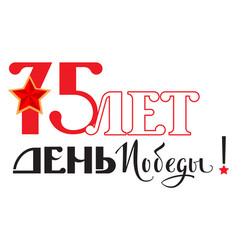 75 years victory day lettering text for greeting vector