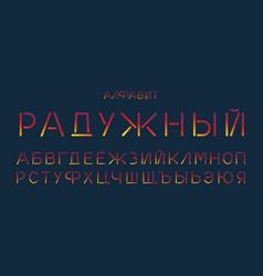 rainbow font cyrillic alphabet vector image