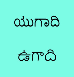 happy ugadi handwritten lettering new year s day vector image