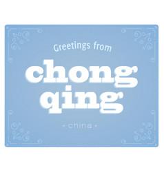 Greeting card from chongqing chin vector