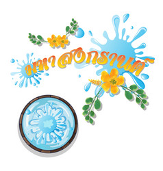 Happy songkran day in thai word bowl yellow flower vector