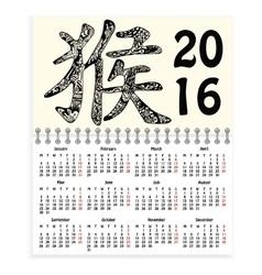 Spiral calendar with Chinese monkey hieroglyph vector