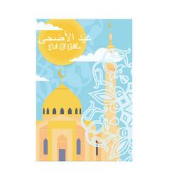 eid al-adha muslim holiday vector image