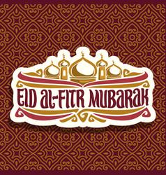 Logo with muslim greeting text eid al-fitr mubarak vector