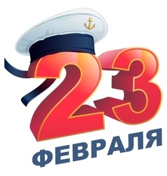 February 23 Day of Defender of Fatherland Russian vector image