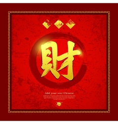 Chinese characters in calligraphy style vector image