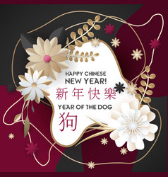 Happy chinese new year design the year of the dog vector