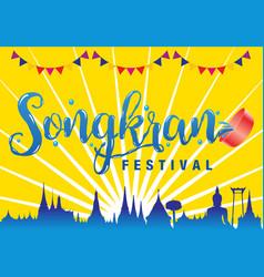 songkran festival in thailand vector image