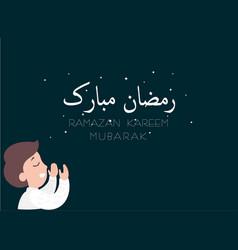 Ramazan karem mubarak greeting card vector