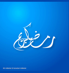 ramadan kareem creative typography on a blue vector image