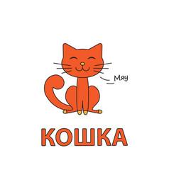 cartoon cat flashcard for children vector image