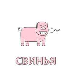 cartoon pig flashcard for children vector image