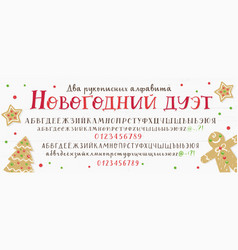 Set two hand drawn cyrillic alphabets vector