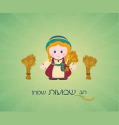 happy shavuot jewish holiday greeting card ruth vector image