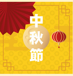 Mid autumn festival poster with moon and lanterns vector