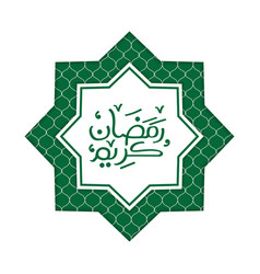 White and green clean ramadan kareem greeting vector