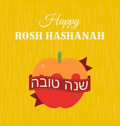 happy rosh hashanah and ribbon in hebrew vector image