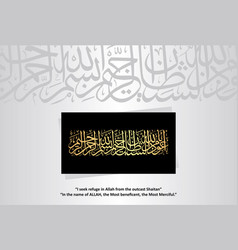 Auzubillah and bismillah hirrahman nirrahim vector