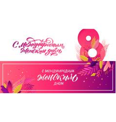 happy international womens day russian language vector image