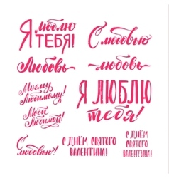 Happy Valentines Day Russian Pink Lettering Set vector image