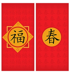 chinese red packet vector image