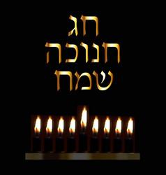 gold inscription in hebrew hanukah sameah happy vector image