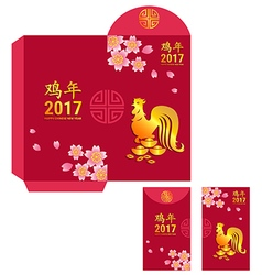 Red packet for Chinese new year 2017 Chinese vector image