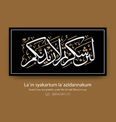 Surah ibrahim verse 7 vector
