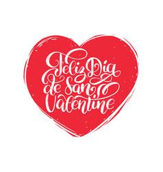 feliz dia de san valentine translated from spanish vector image