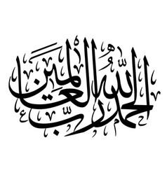 Arabic calligraphy art vector