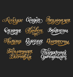 handwritten phrases discount hello basket vector image