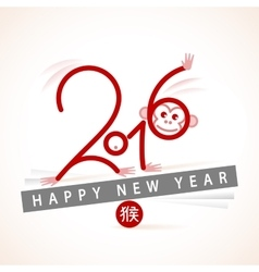 2016 Year of the monkey vector image