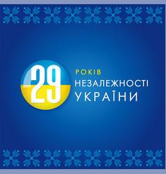29 years anniversary ukraine independence day blue vector