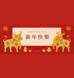 cny 2021 metal ox symbol greetings in chinese vector image