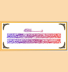 Exclusive arabic calligraphy vector