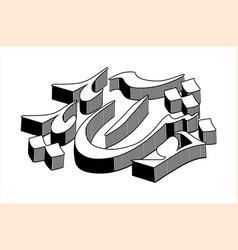 khush amdeed 3d nastaliq calligraphy vector image