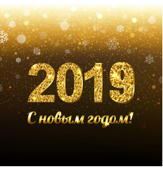 2019 golden new year banner with snow vector image