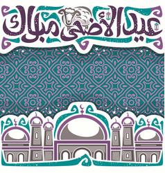 Frame for eid al-adha holiday vector