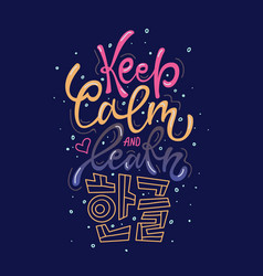 keep calm and learn hangeul vector image