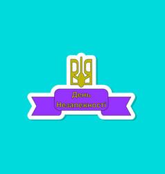 Paper sticker on stylish background ukraine vector