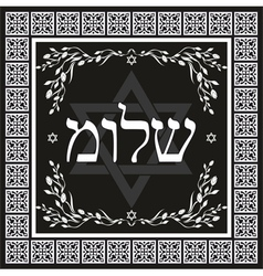 Classic Shalom hebrew design vector image vector image