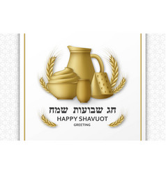 shavuot greeting card with dairy foods and wheat vector image