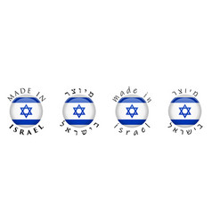 simple made in israel hebrew translation 3d vector image