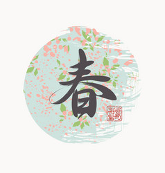 Chinese character spring with landscape vector