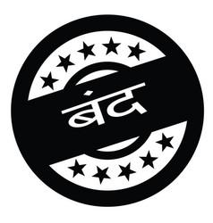 Closure stamp in hindi vector